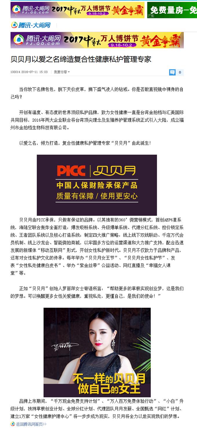 贝贝月以爱之名缔造复合性健康私护管理专家-腾讯大闽网.png
