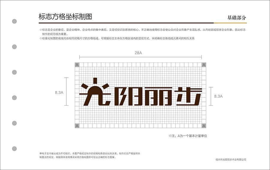 5 标志方格坐标制图.jpg