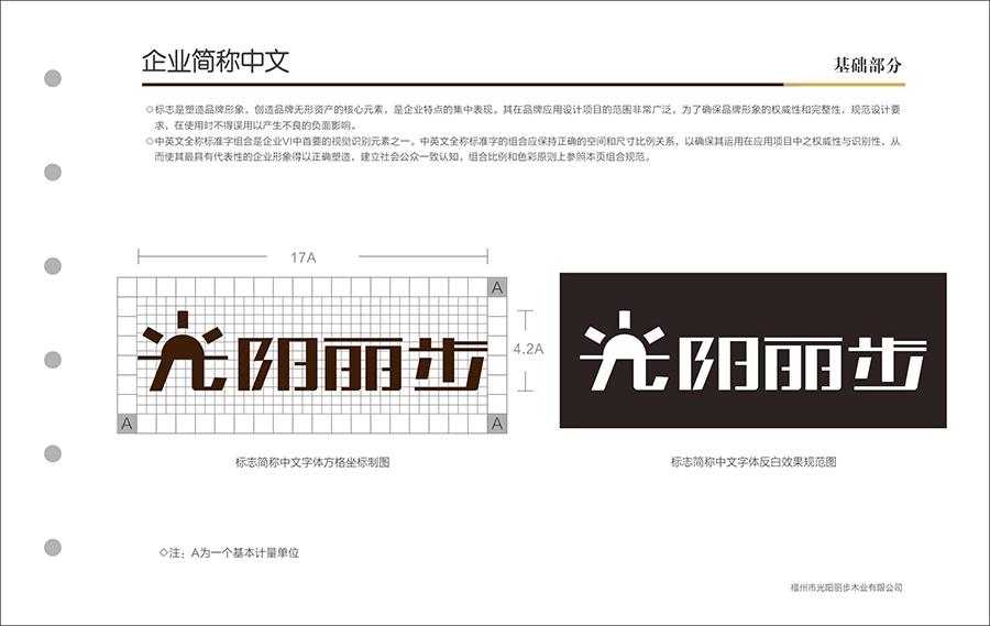 9 企业简称中文.jpg