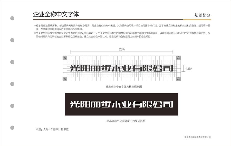 10 企业全称中文字体.jpg