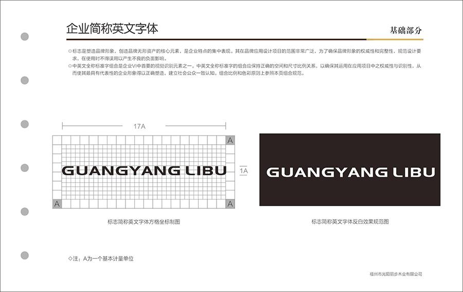 11 企业简称英文字体.jpg