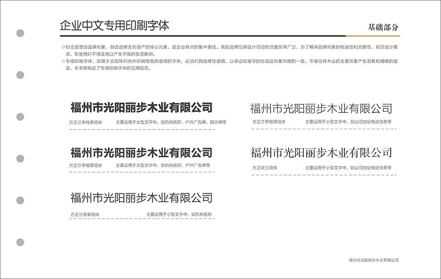 13 企业中文专用印刷字体.jpg