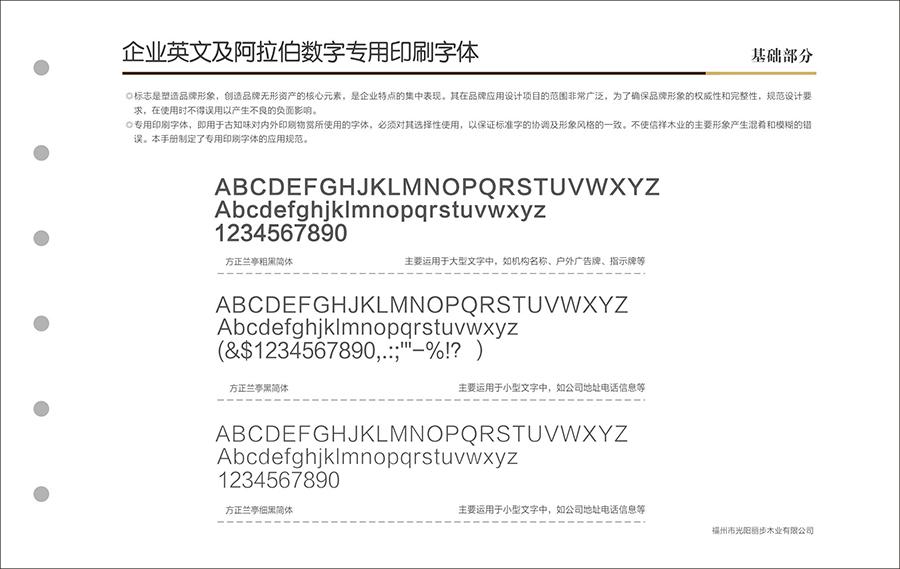 14 企业英文及阿拉伯数字专用印刷字体.jpg