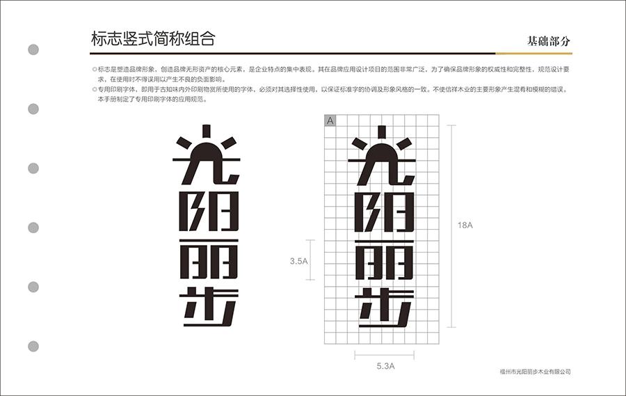 15 企业标志竖式简称组合.jpg
