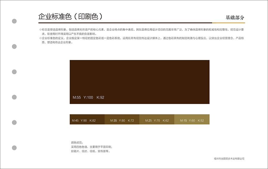 16 企业标准色(印刷色).jpg