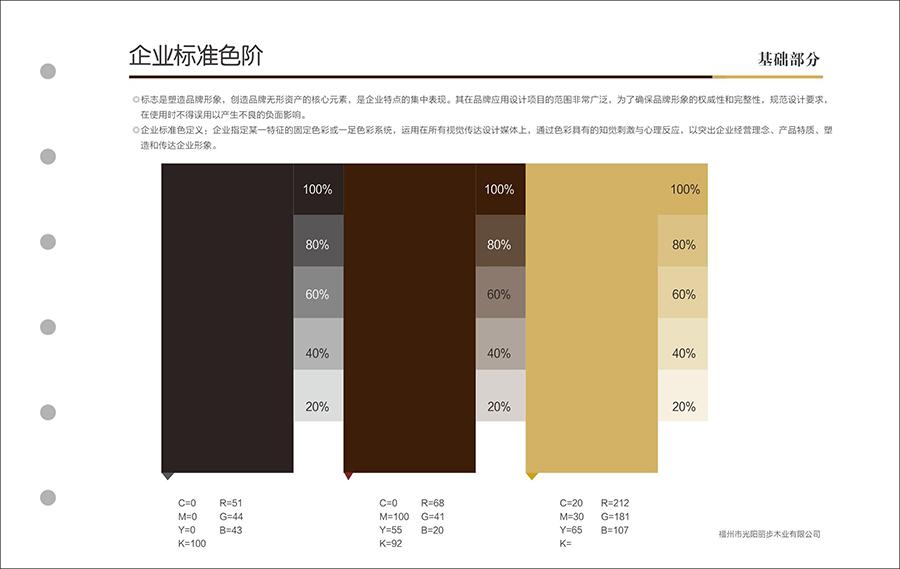 19 企业标准色阶.jpg
