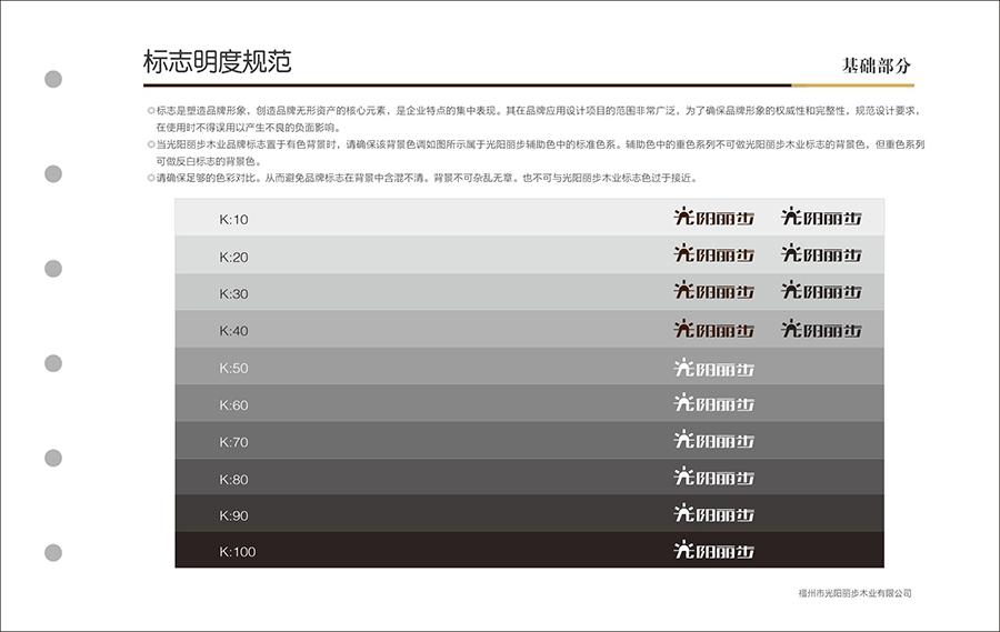 20 标志明度规范.jpg