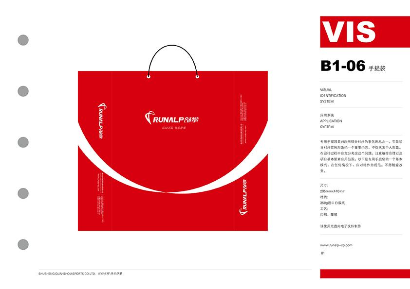 B1-06 手提袋.jpg