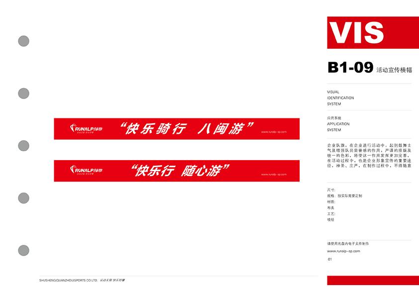 B1-09 活动宣传横幅.jpg