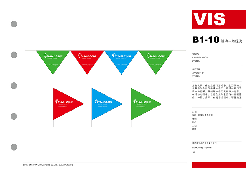B1-10 活动三角落旗.jpg