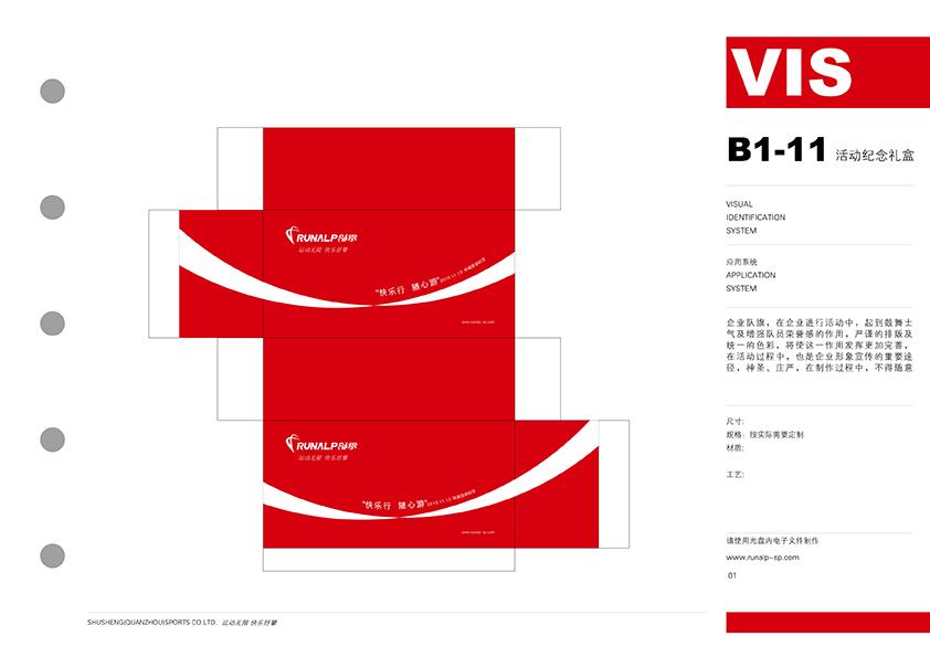 B1-11 活动纪念礼盒.jpg