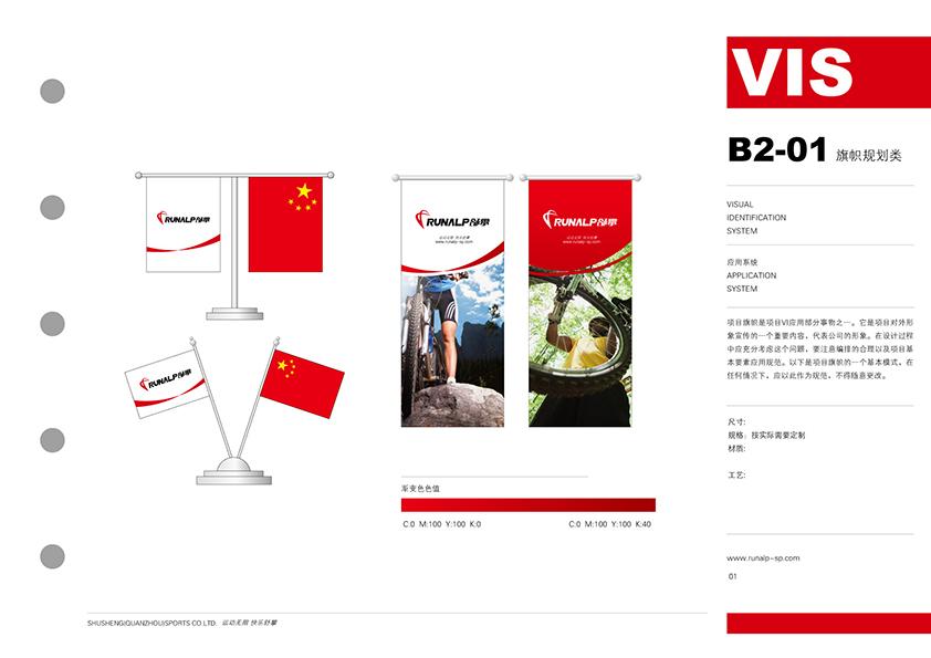 B2-01 旗帜.jpg