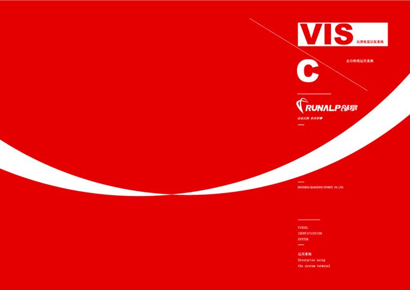 C0 企业终端运用系统.jpg