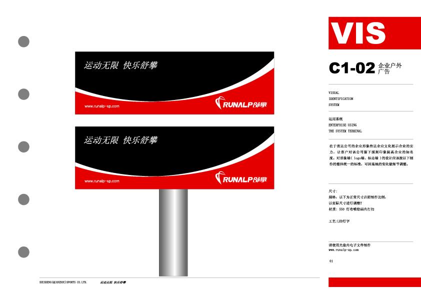 C-02 企业户外广告.jpg