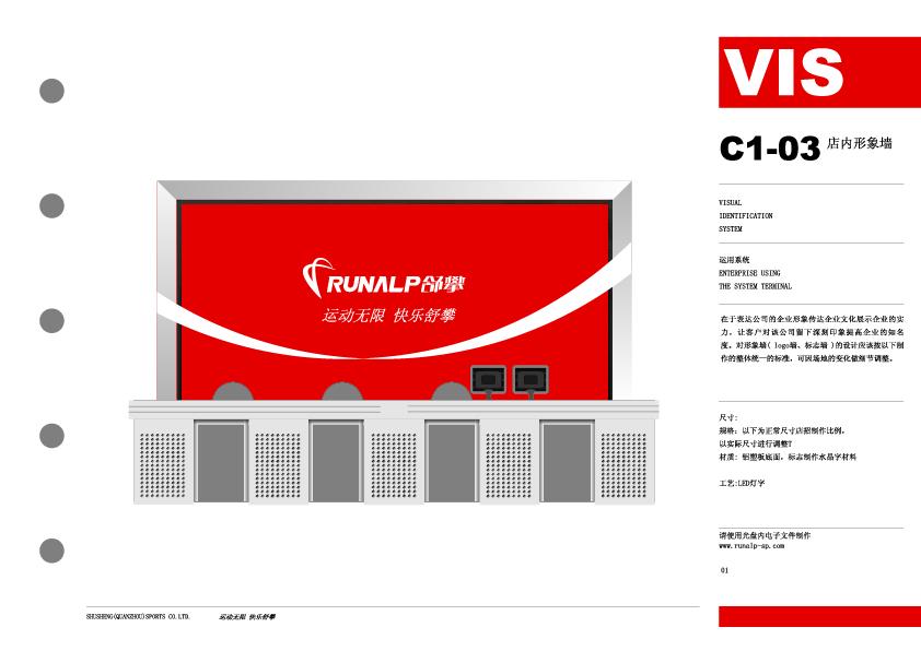C-03 店内形象墙.jpg
