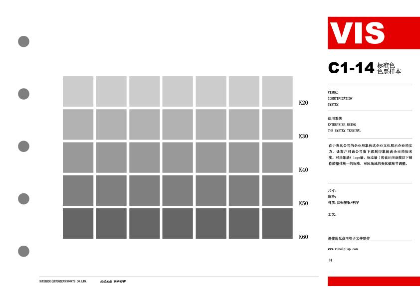 C-14 标准色色票样本.jpg