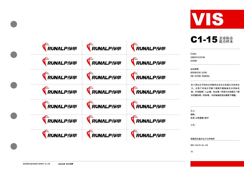C-15 企业标志组合样本.jpg
