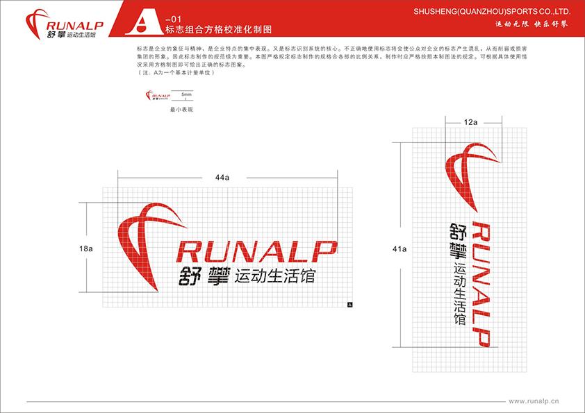 A-05 标志组合方格校准化制图.jpg