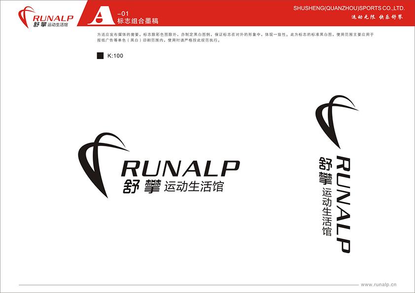 A-06 标志组合墨稿.jpg
