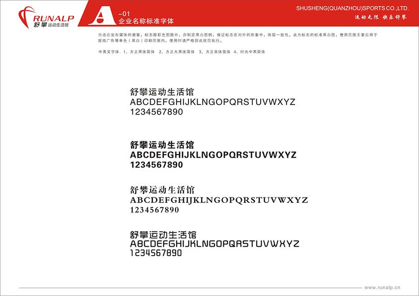 A-12 企业名称标准字体.jpg
