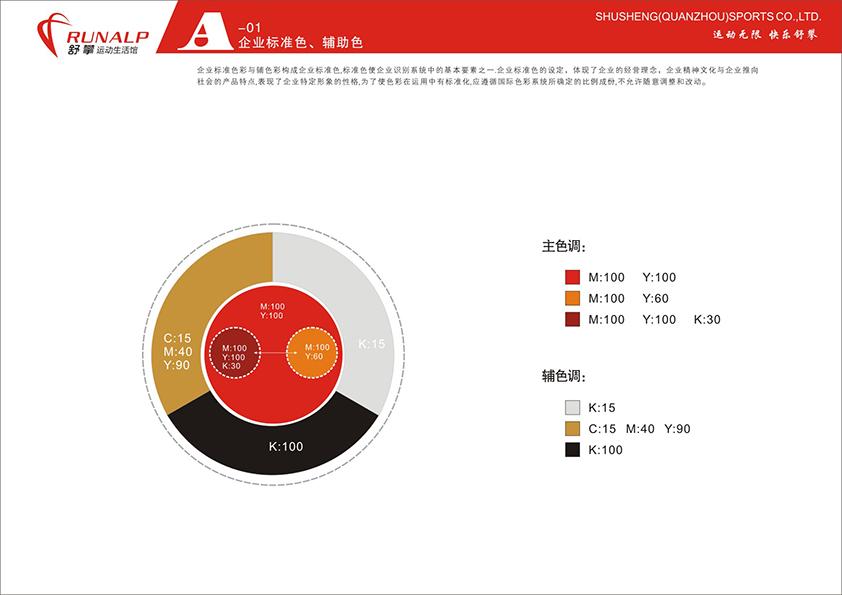 A-13 企业标准色 辅助色.jpg