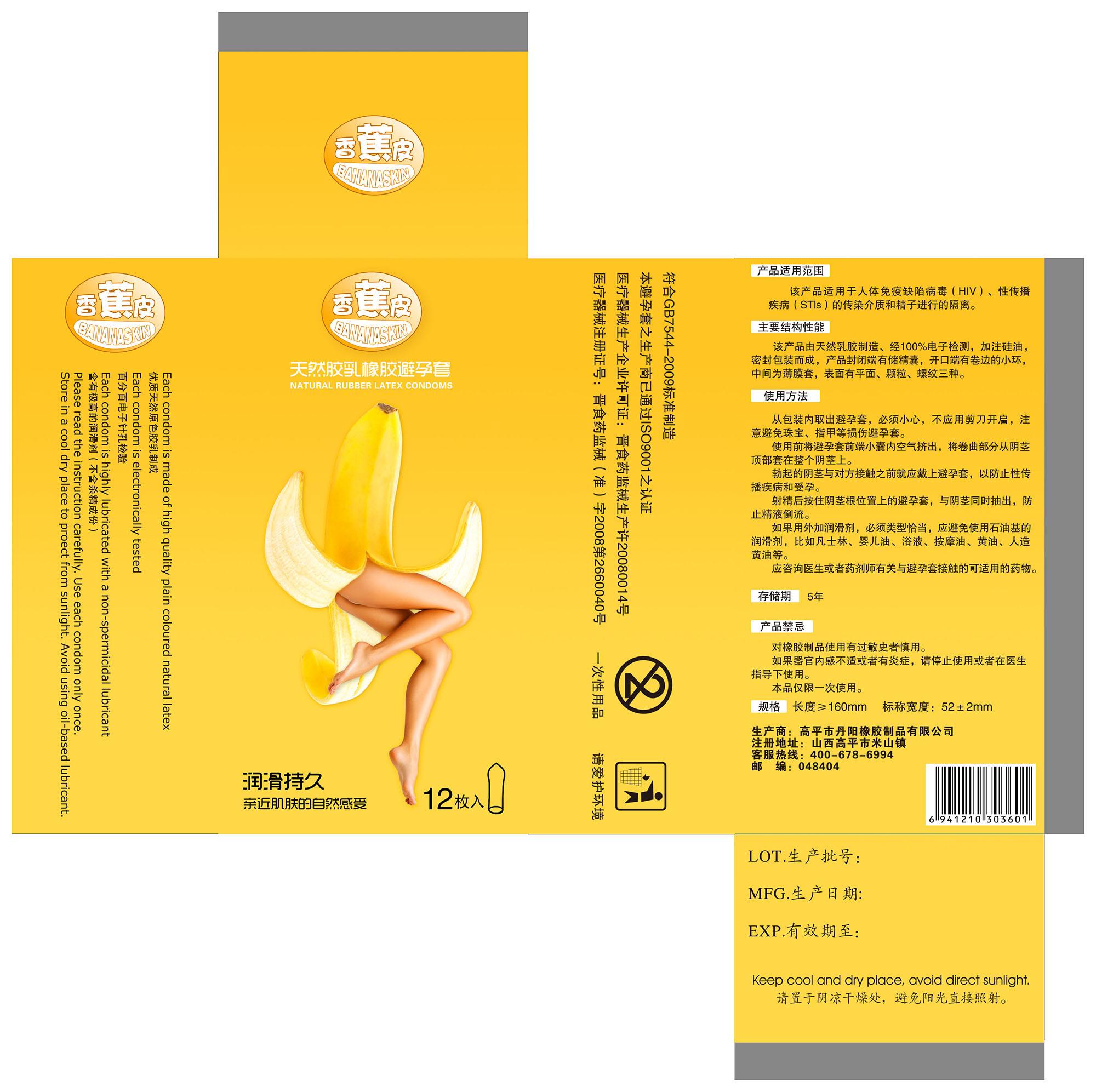 香蕉皮包装设计稿2.jpg
