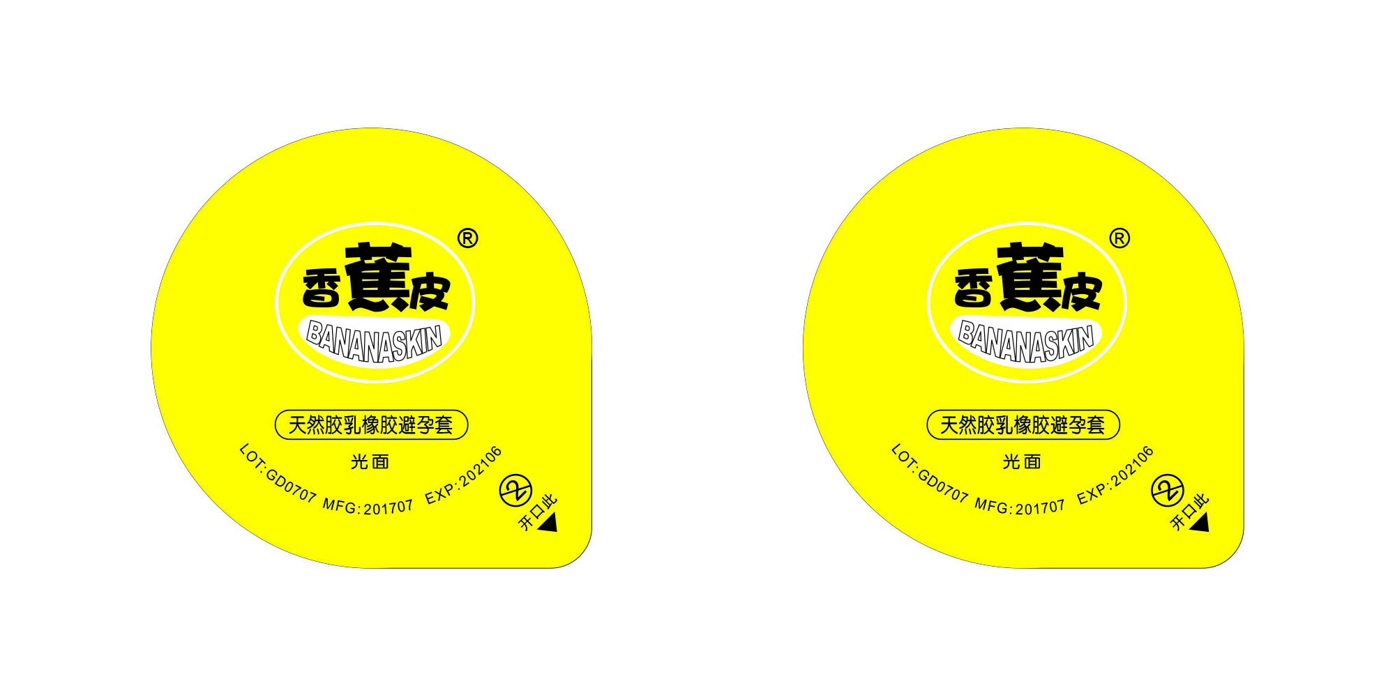 香蕉皮包装设计稿-内产品.jpg