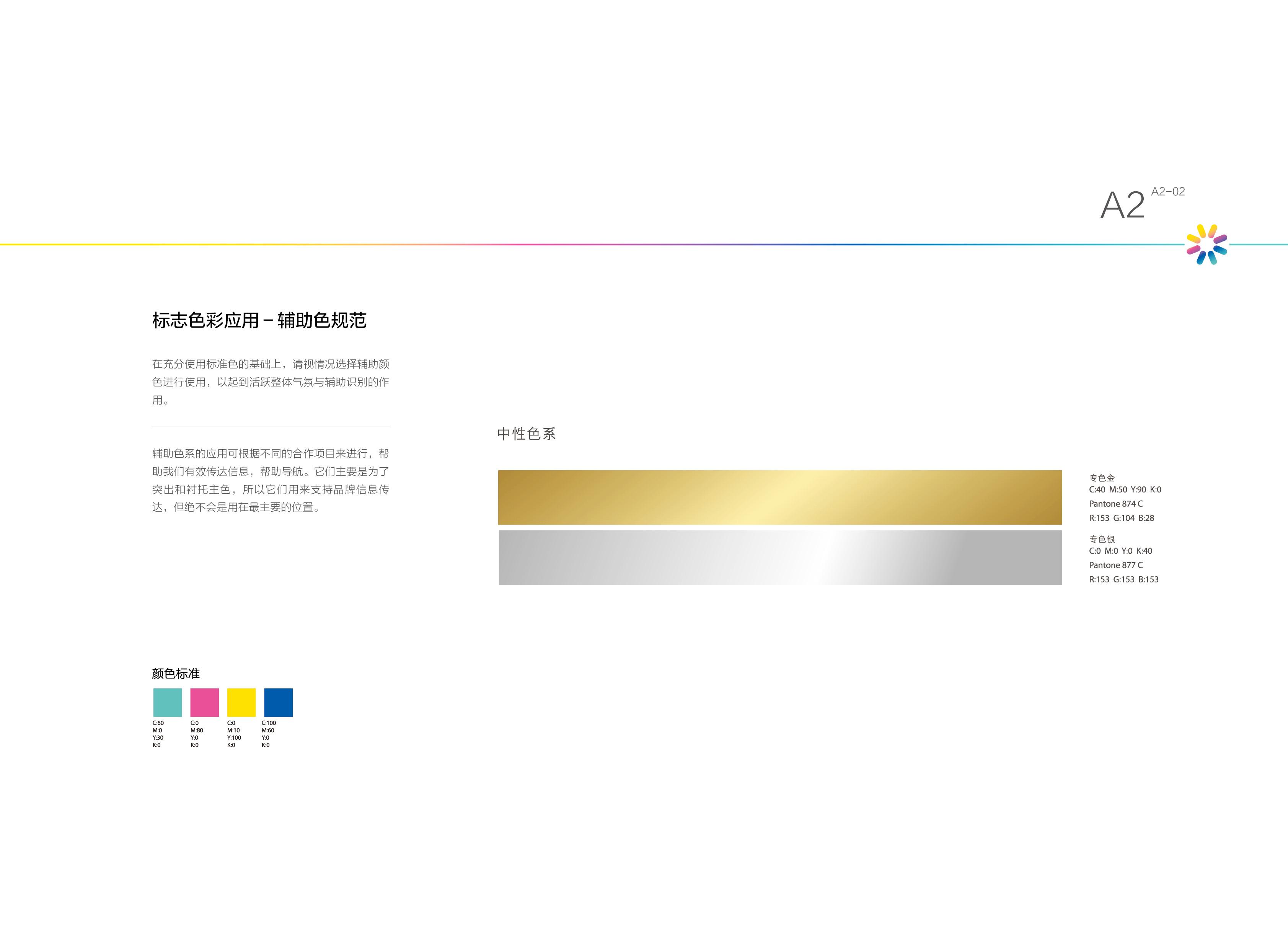 A2 色彩 (2).jpg