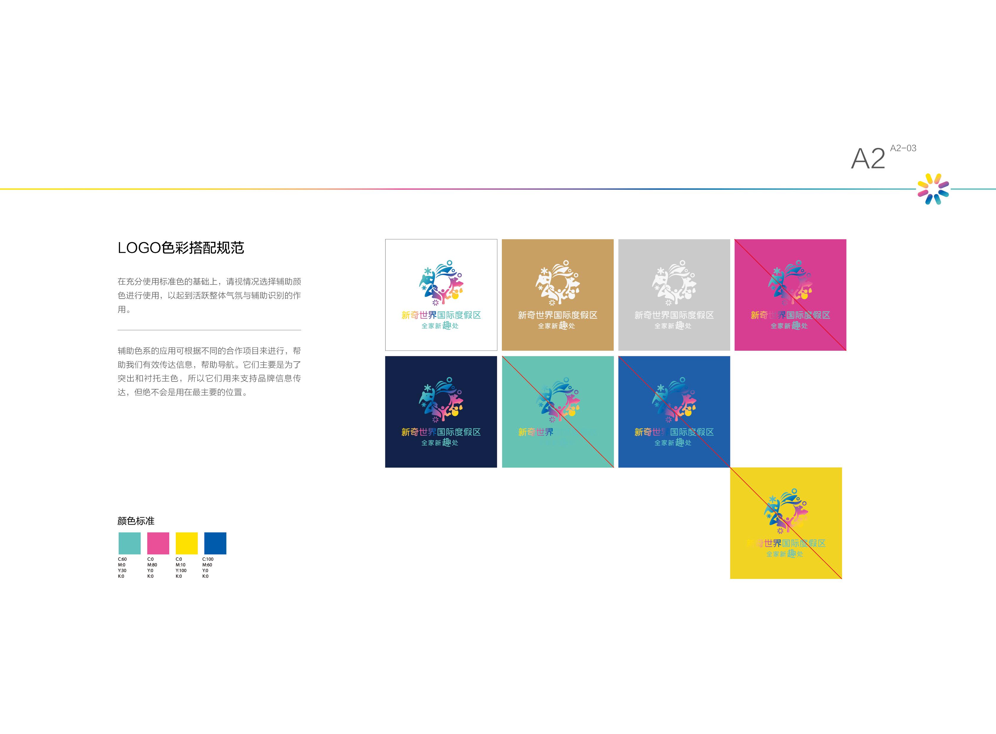 A2 色彩 (3).jpg