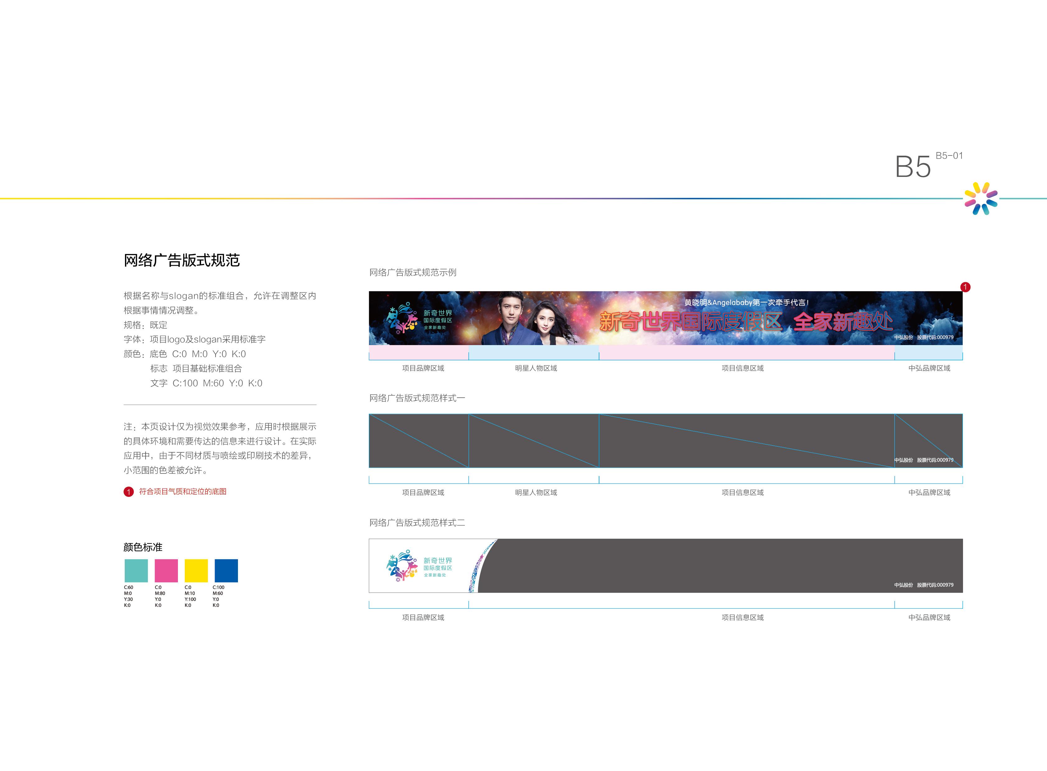 B5 网媒广告应用规范.jpg
