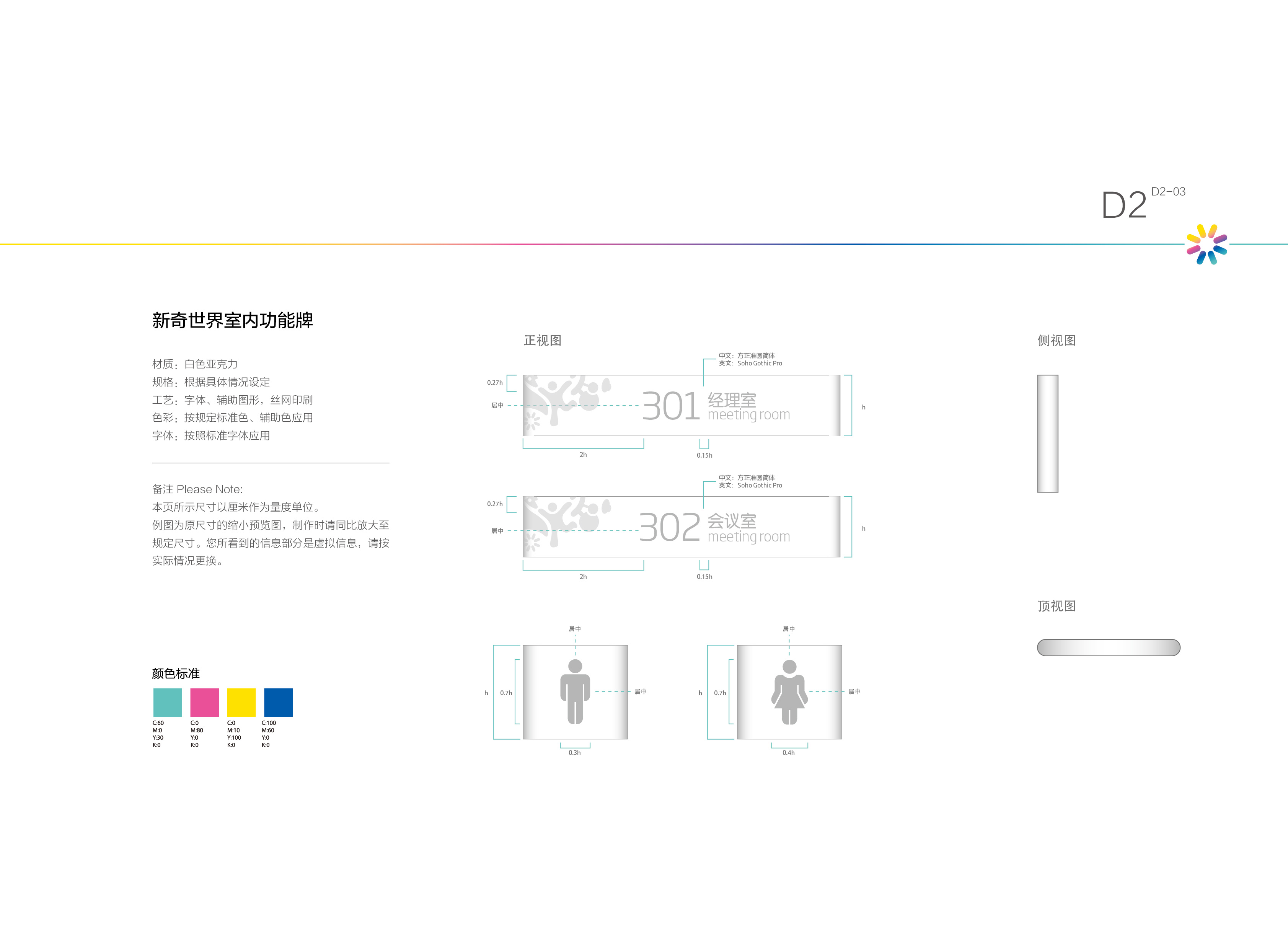 D2 室内导引牌 (3).jpg