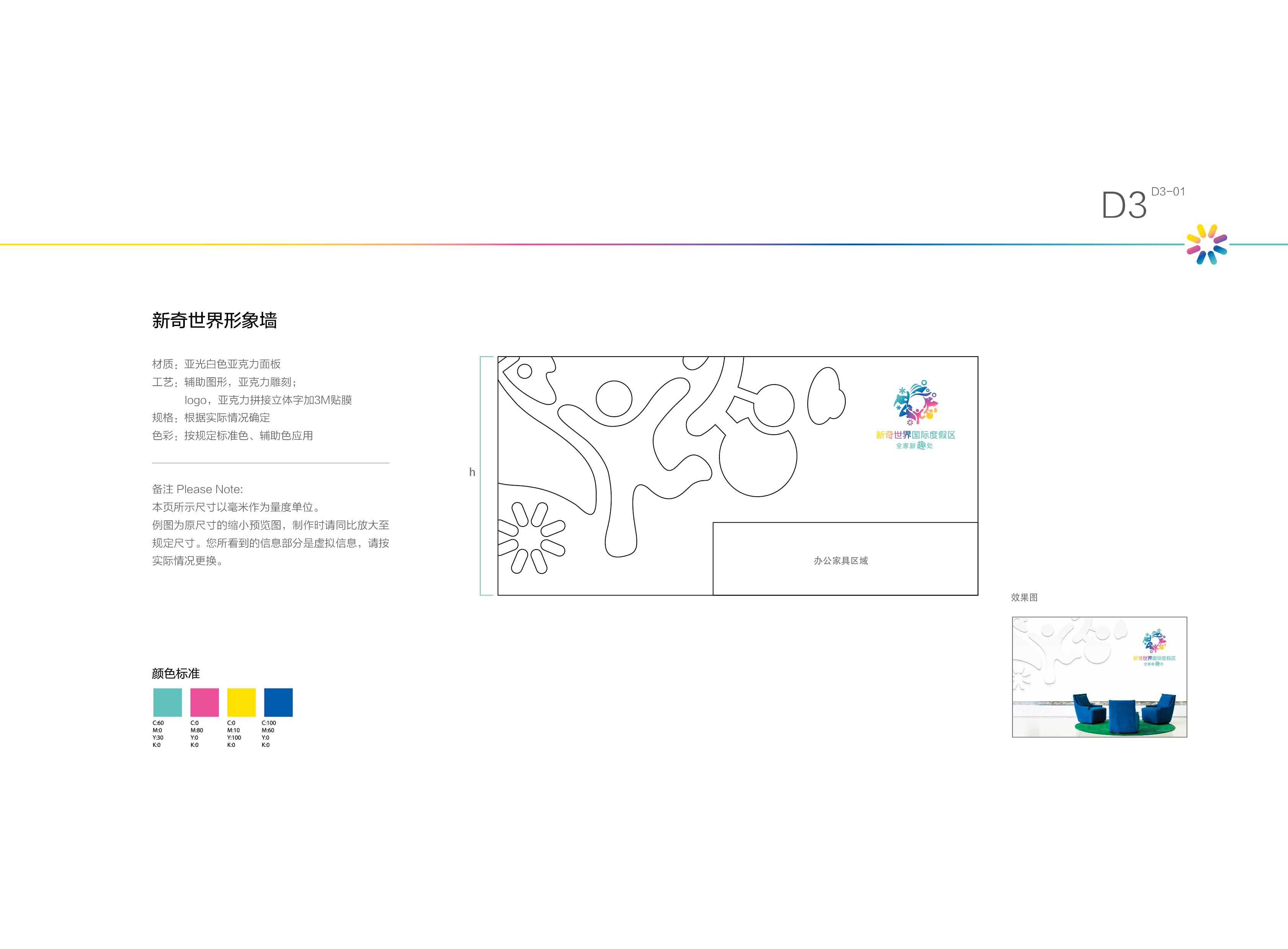 D3 品牌形象墙.jpg