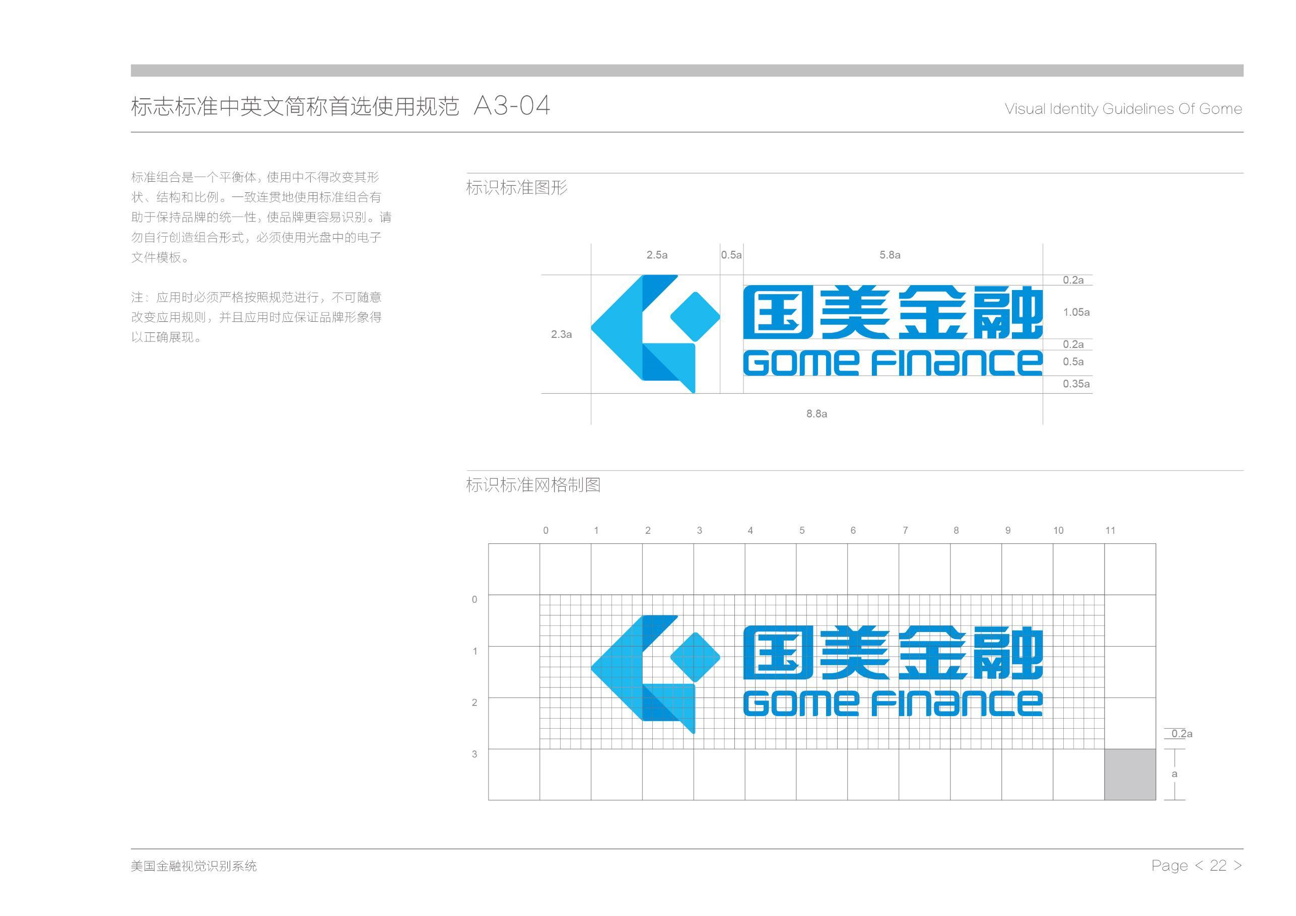国美金融 (23).jpg
