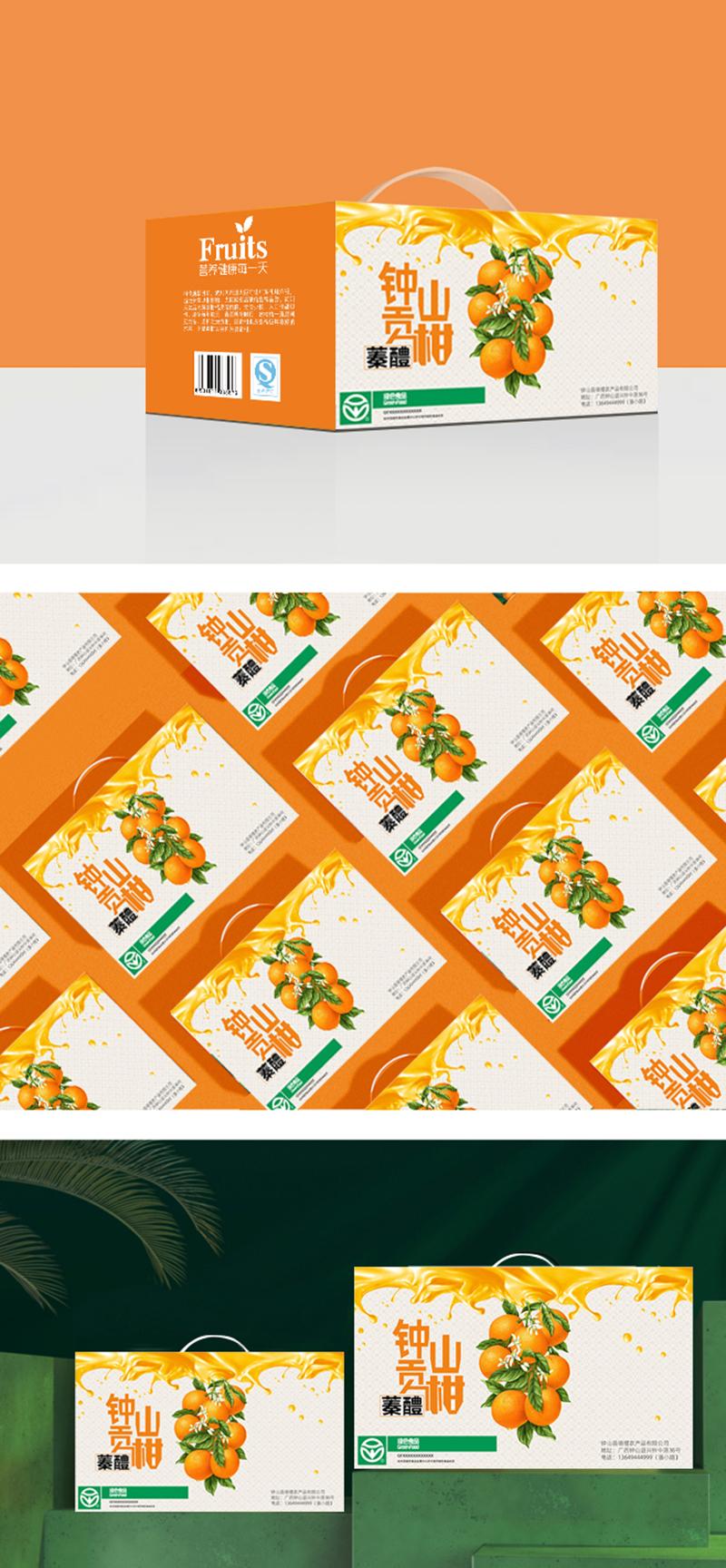 贡柑绿色包装 (1).jpg
